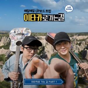 윤도현,하현우 - 이타카로 가는 길  OST [MIX,MA] Mixed by 김대성